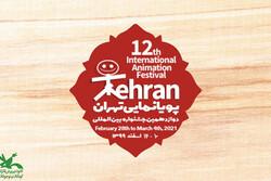 فراخوان جشنواره پویانمایی تهران منتشر شد