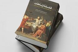 کتاب فلسفه ارتباطات: دیدگاهها و بینشهای معاصر منتشر شد