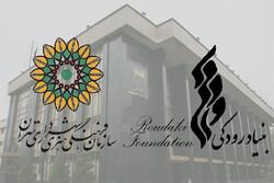 امضای تفاهم نامه بنیاد رودکی با سازمان فرهنگی هنری شهرداری تهران