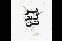 معرفی بازیگران و عوامل «برگشتن» حسین مسافرآستانه