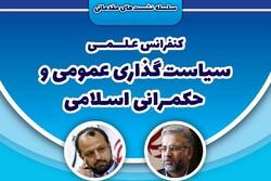 نشست «حکمرانی اسلامی در اقتصاد» برگزار میشود