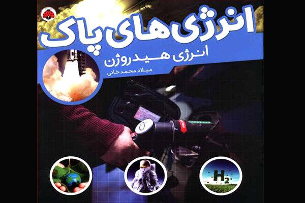 مجموعه «انرژیهای پاک» برای کودکان منتشر شد