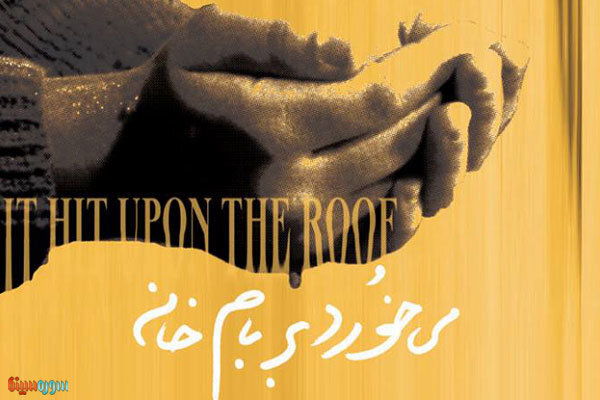 'It Hit Upon the Roof' to take part in Cannes Critics' Week