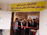 دستگاه سی تی اسکن بیمارستان شهید بهشتی آستارا  راه اندازی شد