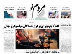 صفحه اول روزنامه های استان زنجان ۸ تیر ۹۹
