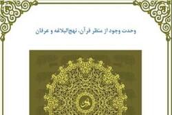 رساله «وحدت وجود از منظر قرآن، نهج البلاغه و عرفان» منتشر شد