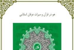 رساله «هو در قرآن و میراث عرفان اسلامی» منتشر شد