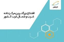 افتتاح بزرگترین مرکز داده غرب و شمالغرب ایران توسط همراه اول