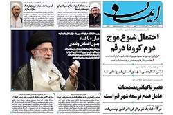 صفحه اول روزنامههای استان قم ۸ تیر ۹۹