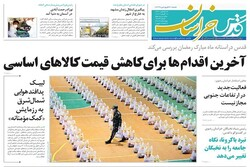 صفحه اول روزنامههای خراسان رضوی ۸ تیرماه
