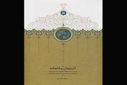 کتاب «آذربایجان و شاهنامه» چاپ شد