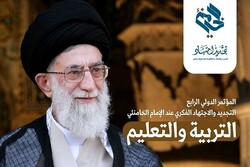 Fourth conference on innovation and ijtihad from the perspective of Ayatollah Khamenei