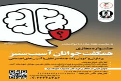 جشنواره مجازی همگفت جوانان آسیب ستیز در قزوین برگزار میشود