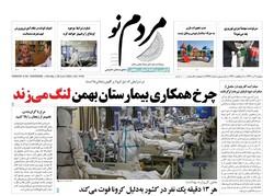 صفحه اول روزنامه های استان زنجان ۹ تیر۹۹