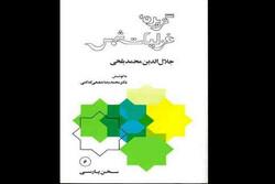 انتشار مجدد «گزیده غزلیات شمس» به انتخاب محمدرضا شفیعی کدکنی
