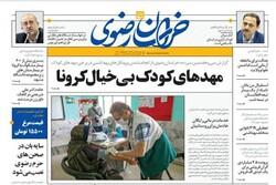 صفحه اول روزنامههای خراسان رضوی ۹ تیرماه