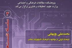 نشست فرهنگ ایرانی در مواجهه با فرهنگ تکنولوژیک معاصر برگزارمیشود