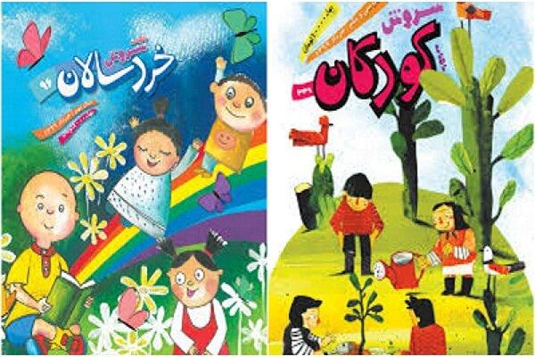ماهنامههای سروش خردسالان و کودکان منتشر شدند