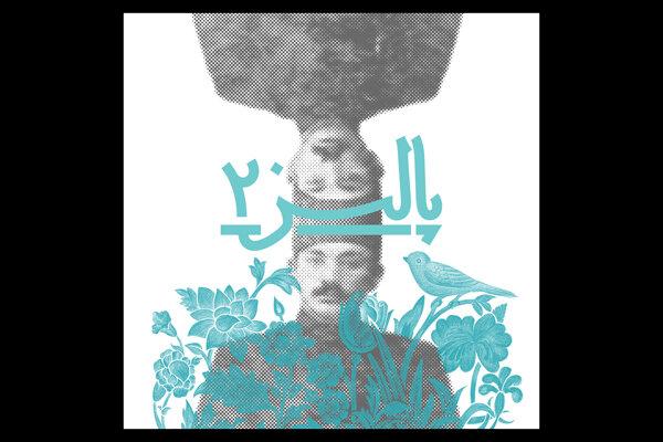 «پالیز ۲» بدون کلام شنیدنی شد/ یک تجربه کاملاً ایرانی