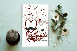 مجموعه طنز «دلبری برگزیدهام که مپرس» منتشر شد