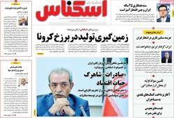 روزنامه های اقتصادی سهشنبه ۱۰ تیر ۹۹