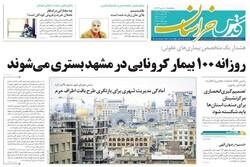 صفحه اول روزنامههای خراسان رضوی ۱۰ تیرماه