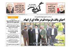 صفحه اول روزنامههای استان قم ۱۰ تیر ۹۹