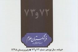 شماره جدید نشریه خبری فرهنگستان علوم منتشر شد