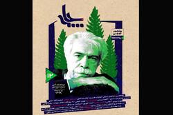نشریه ادبی چامه با پرونده ویژه منصور اوجی منتشر شد