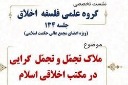 نشست ملاک تجمل و تجمل گرایی در مکتب اخلاقی اسلام برگزار میشود