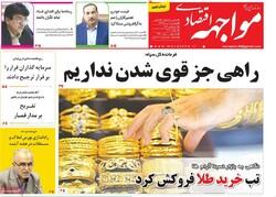 روزنامه های اقتصادی چهارشنبه ۱۱ تیر ۹۹