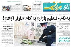 صفحه اول روزنامههای خراسان رضوی ۱۱ تیرماه