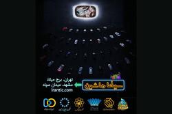 «شنای پروانه» به «سینماماشین» رسید/ برگزاری در تهران و مشهد