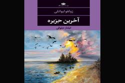 """Zülfü Livaneli'nin """"Son Ada"""" romanı İran'da basıldı"""