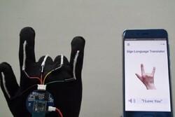 دستکشی که زبان اشاره را به گفتار تبدیل می کند