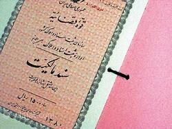 «اصفهانک» به نام اوقاف سند خورد/ صدور ۱۸۵۰ سند جدید برای موقوفات