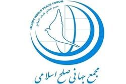 بیانیه مجمع جهانی صلح اسلامی در محکومیت اظهارات رئیس جمهور فرانسه