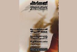 افتتاح نمایشگاه عکس و طراحی «بی سایگی»