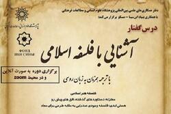 درسگفتار آشنایی با فلسفه اسلامی برگزار میشود