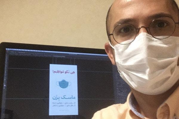 دعوت یک تهیهکننده موسیقی از مردم/ هی نگو مواظبم، ماسک بزن!