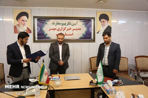 مراسم تکریم و معارفه مدیر خبرگزاری مهر در قم