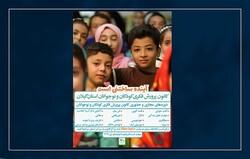 برگزاری ۱۴ کارگاه آموزشی برای کودکان و نوجوانان گیلانی