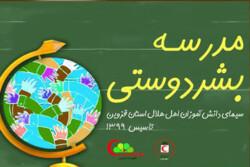 «مدرسه بشر دوستی» در قزوین ساخته می شود