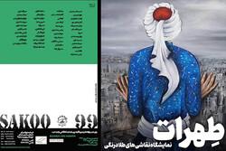دومین نمایشگاه «سکو۹۹» برپا میشود/ «طهرات» به ثالث رسید