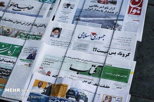 Headlines of Iran's Persian dailies on July 4