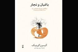 چاپ کتابی درباره دیدگاههای جدید روانشناسی والدین و فرزندان
