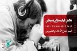 مهرجان أفلام المقاومة الدولي في إيران