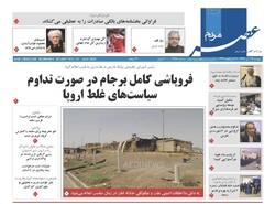 صفحه اول روزنامه های فارس ۱۴ تیر ۹۹