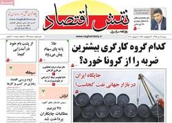 روزنامههای اقتصادی شنبه ۱۴ تیر ۹۹