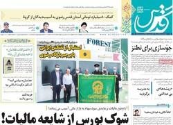 روزنامه های صبح شنبه ۱۴ تیر ۹۹